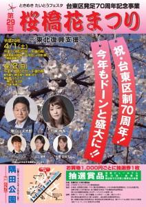 29th 花まつりポスター